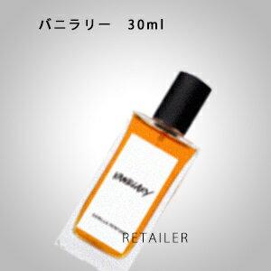 ♪【LUSH】ラッシュバニラリー 30ml<香水><パフューム>