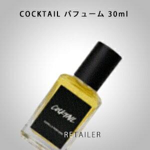 ♪ 30ml【LUSH】ラッシュCOCKTAIL パフューム30ml<香水><フレグランス>