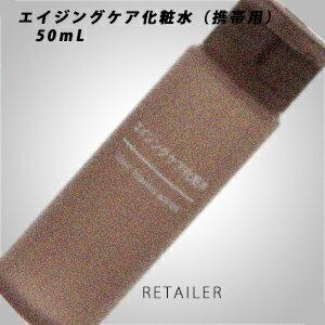 ♪ 無印良品【NEW】 エイジングケア化粧水・しっとりタイプ携帯用50mL<エイジングケアシリーズ>