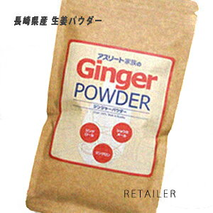 ♪ 【アスリート家族】長崎県産 生姜パウダー 30g<ジンジャーパウダー・しょうがパウダー><ショウガパウダー・アスリートかぞく>