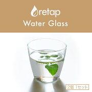 グラスおしゃれセット北欧タンブラーラスコップグラス来客用ガラスコップお茶コーヒー雑貨ガラス食器カフェ風来客用洋食器プレゼントギフトビールワイン日本酒