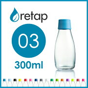 RetapBottle03/リタップボトル300ml/【北欧デンマーク生まれのガラスボトル】