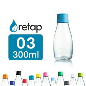 リタップ Retap Bottle 03 /リタップ ボトル 300ml/ウォーターボトル リタップ03 北欧 デザイン デンマーク 生まれの ガラスボトル おしゃれ タンブラー 16色のカラーキャップ