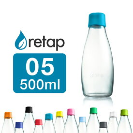 リタップ Retap Bottle 05 /リタップボトル 500ml/ウォーターボトル リタップ05 北欧 デザイン デンマーク 生まれの ガラスボトル おしゃれ タンブラー 16色のカラーキャップ