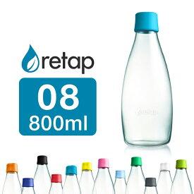 リタップ Retap Bottle 08 /リタップボトル 800ml/ウォーターボトル リタップ08北欧 デザイン デンマーク 生まれの ガラスボトル おしゃれ タンブラー 16色のカラーキャップ デキャンタ にも