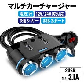 3連 シガーソケット 増設 カーチャージャー USB 100W 電圧計 分配器 スマホ タブレット 充電 R1190-JH