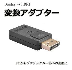 Displayport to HDMI 変換 アダプタ DP1.1 ディスプレイ 金メッキ コネクタ R1248-JH