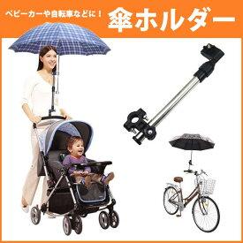 自転車 傘ホルダー 傘立て おしゃれ スリム 傘スタンド 傘 固定 伸縮 レディース メンズ 子供 キッズ R1470-JH