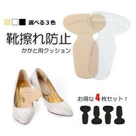 靴ずれ防止パッド かかと用 2足セット 4枚 靴擦れ防止 テープ 踵 ヒール T字型 クッション サイズ調整 R1196-JH