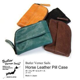 Butler Verner Sails(バトラーバーナーセイルズ) ホースレザー ピルケース コインケース Butler Verner Sails(バトラーバーナーセイルズ)【コンビニ受取対応商品】
