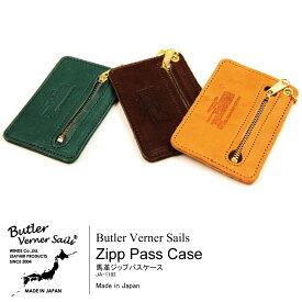 Butler Verner Sails(バトラーバーナーセイルズ) レザー ZIP パスケース Butler Verner Sails(バトラーバーナーセイルズ)【コンビニ受取対応商品】