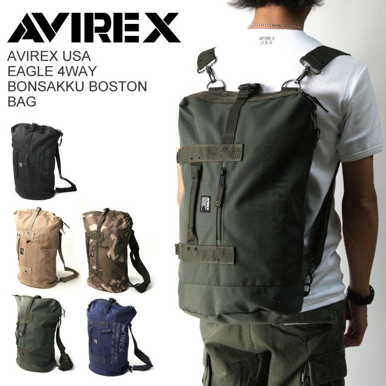AVIREX/アビレックス/avirex/アヴィレックス・イーグル 4WAY ボンサック リュックサック【コンビニ受取対応商品】
