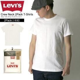 ★期間限定!最大20%OFFクーポン対象商品★【送料無料】Levi's(リーバイス) クルーネック 2パック Tシャツ カットソー メンズ レディース【コンビニ受取対応商品】
