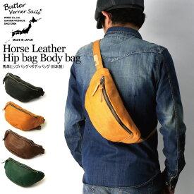 【送料無料】Butler Verner Sails(バトラーバーナーセイルズ) 馬革 ヒップバッグ ボディバッグ ウエストバッグ ショルダーバッグ レザーバッグ メンズ レディース【コンビニ受取対応商品】