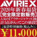 【送料無料】AVIREX(アビレックス) アヴィレックス 2020年 福袋・Happy Bag【販売数限定・予約販売】※代引き決済不可…