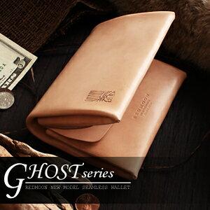 REDMOON レッドムーン 二つ折り財布 Ghost ゴースト フラッグ 刻印入 S-GT1[メンズ 男物 本革 サドルレザー 日本製 職人 匠 手作り 財布 革財布 ウォレット ショートウォレット おしゃれ かっこいい 紳士 大人 彼氏 男性 プレゼント]