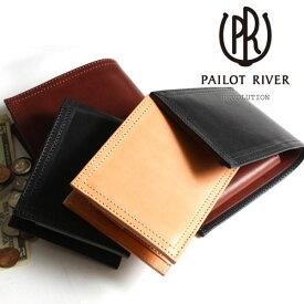 PAILOT RIVER パイロットリバー 二つ折り財布 プレーン PR-PS01[メンズ 男物 本革 サドルレザー 日本製 職人 匠 財布 革財布 ウォレット ショートウォレット おしゃれ かっこいい 大人 彼氏 男性 プレゼント]