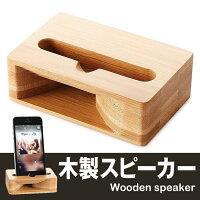 スマホスピーカー木製スピーカー電源不要アウトドア便利