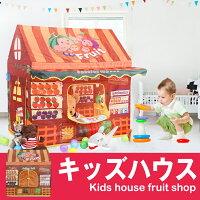 子供用テントキッズテント(屋内・室内用)おままごとお店屋さんごっこ秘密基地フルーツハウス