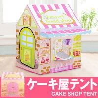 ケーキ屋テント