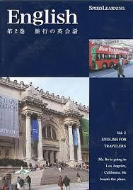 【中古】スピードラーニング 第2巻 【送料無料】