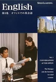 【中古】スピードラーニング 第3巻 【送料無料】