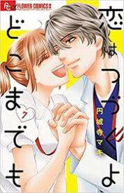 恋はつづくよどこまでも コミック 1巻〜7巻セット 全巻セット