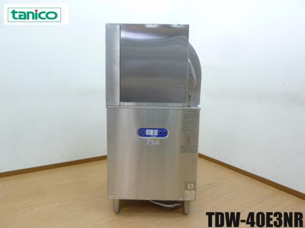 【中古】厨房 業務用タニコー ドアタイプ 食器洗浄機 TDW-40E3NR ブースター内蔵 右開きW630xD620xH1330mm 値下!!