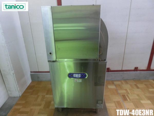 【中古】厨房 業務用タニコー ドアタイプ 食器洗浄機 TDW-40E3NR ブースター内蔵 右開きW630xD620xH1330mm 値下しました!!