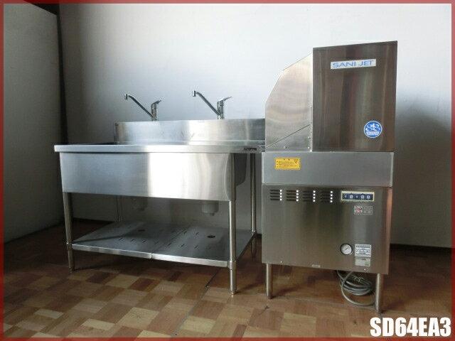 【中古】厨房 業務用 サニジェット ドアタイプ 食器洗浄機 SD64EA3 60HZ 左開き 2槽ソイルドシンク付