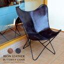 アイアン レザー チェア バタフライチェア 風 おしゃれ ド チェア 本革 椅子 アンティーク レトロ ヴィンテージ 座り…