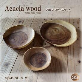 ACACIA アカシア プレート 木製 食器 木製 プレート ウッドプレート 食器 おしゃれ 皿 プレート かわいい 木製 北欧 切り株 プレート トレイ トレー お盆 カフェ ランチプレート ナチュラル ウッド 年輪 木目 皿 人気