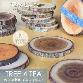 Natural Wood Cup Pads ウッドコースター TREE4TEA【 切り株 】コースター 5type 木製 コースター【メール便対応4枚まで】年輪 木目 木 自然 アウトドア キャンプ ディスプレイ キッチン 天然 オーク アッシュ アップル アルダー バーチ