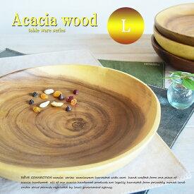ACACIA アカシア プレート 木製 食器 木製 プレート ウッドプレート ラウンド 食器 おしゃれ 皿 切り株 プレート かわいい 木製 30cm 北欧 スライス プレート トレイ トレー お盆 カフェ ランチプレート ナチュラル ウッド 年輪 木目 皿 人気