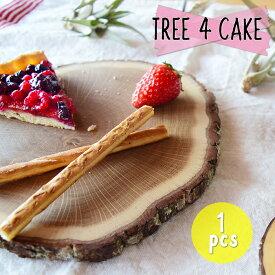 Natural Wood Plate Pads ウッドプレート TREE4CAKE ケーキ台 ケーキプレート 鍋敷き キッチン 木製 プレート 自然素材 切り株 ランチプレート 天然素材 トレイ トレー 木目 ツリー 4 ケーキ RIOLINDO インテリア リオリンド