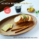 ACACIA アカシアプレート オーバル Lサイズ 【35cm】木製 プレート食器 おしゃれ かわいい 木製 プレート トレイ トレー お盆 カフェ ランチプレート ナチュラル ウッド 年輪 木目 皿