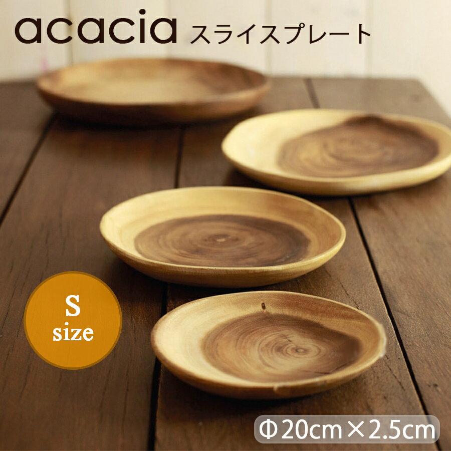 ACACIA アカシア プレート 木製 食器 木製 プレート ウッドプレート 食器 おしゃれ 皿 切り株 プレート かわいい 木製 北欧 スライス プレート トレイ トレー お盆 カフェ ランチプレート ナチュラル ウッド 年輪 木目 皿 人気