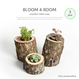 ウッド テーブル プランター 3Pセット BLOOM4ROOM グリーン 花瓶 一輪挿し 花器 おしゃれ ベース カップ シンプル かわいい 壁飾り 北欧 天然 木製 プランター おしゃれ カップ 花器 カフェ インテリア オブジェ 切り株 RIOLINDO