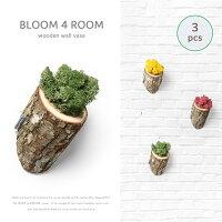 3Pセット ウッド プランター 壁掛け BLOOM4ROOM グリーン 花瓶 一輪挿し 花器 おしゃれ ベース カップ シンプル かわいい 壁飾り 北欧 天然 木製 プランター おしゃれ カップ 花器 ウッドポット カフェ インテリア オブジェ 切り株 RIOLINDO