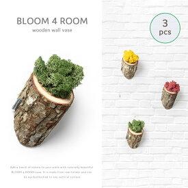 ウッド プランター 3Pセット 壁掛け BLOOM4ROOM グリーン 花瓶 一輪挿し 花器 おしゃれ ベース カップ シンプル かわいい 壁飾り 北欧 天然 木製 プランター おしゃれ カップ 花器 カフェ インテリア オブジェ 切り株 RIOLINDO