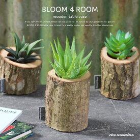ウッド テーブル プランター BLOOM4ROOM グリーン 花瓶 一輪挿し 花器 おしゃれ ベース カップ シンプル かわいい 北欧 天然 木製 プランター おしゃれ カップ 花器 ウッドポット カフェ インテリア オブジェ 切り株 ツリー RIOLINDO 壁掛け
