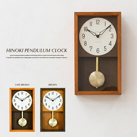 振り子時計 掛け時計 シャンブル デザイン 時計 ペンデュラムクロック HINOKI PENDULUM CLOCK CH-033 インターゼロ INTERZERO ブラウン オーク ウォールクロック 壁掛け時計 木製 北欧 おしゃれ お祝い ギフト プレゼント インテアリア 北欧