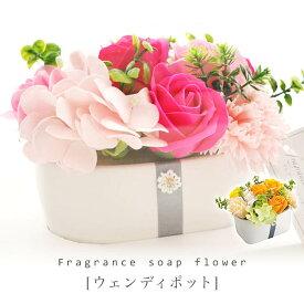 フレグランス ソープフラワー ギフト [ウェンディポット] シャボンフラワー ソープ フラワー プレゼント 石鹸 花 バラ 香る 母の日 誕生日 オレンジ ピンク