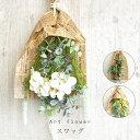 送料無料[スワッグ アートフラワー ドライテイスト] 花束 壁飾り グリーン ( アーティフィシャル フェイク フラワー …