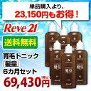 【リーブ21】【リーブ21 育毛剤】 薬用リーブトニック髪皇 6カ月分