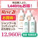 【リーブ21】【リーブ21 シャンプー】 プロケアシャンプー&コンディショナーW《普通・乾燥肌用》 2カ月分