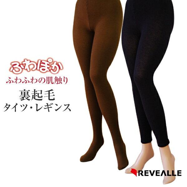レヴアル【日本製】 ふわぽか 裏起毛タイツ・レギンス ブラック ブラウンMサイズ・Lサイズ  【LG022】