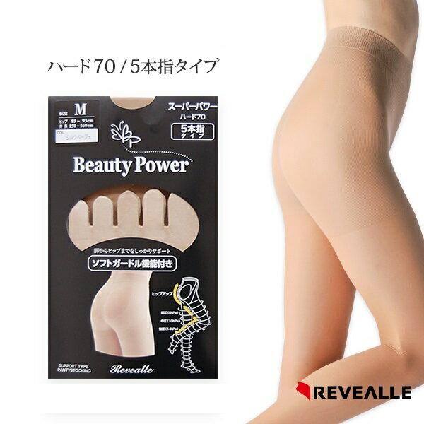 レヴアル【日本製】5本指着圧スーパーパワー(ハード70)ストッキング M L 【ma012】