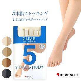 レヴアル 【日本製】CLEAR DCYサポートタイプ 5本指パンティストッキング M〜L 【st0152】