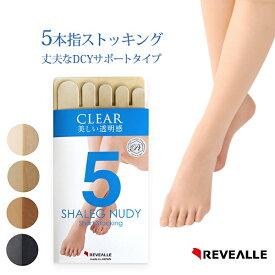 レヴアル 【日本製】CLEAR DCYサポートタイプ 5本指ひざ下ストッキング 22〜25cm【st0157】